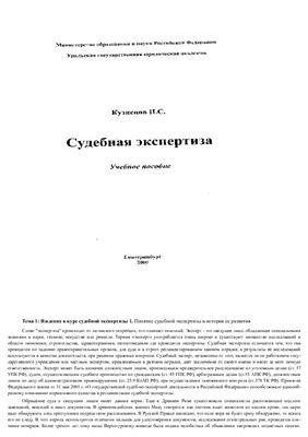 Кузнецов П.С. Судебная экспертиза