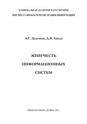 Додонов А.Г., Ландэ Д.В. Живучесть информационных систем
