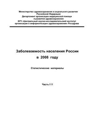 Минздравсоцразвития России. Заболеваемость населения России в 2008 г. Статистические данные. Часть III. (2009)