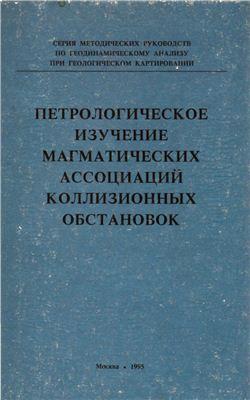 Межеловский Н.В. (гл. ред.) и др. Петрологическое изучение магматических ассоциаций коллизионных обстановок