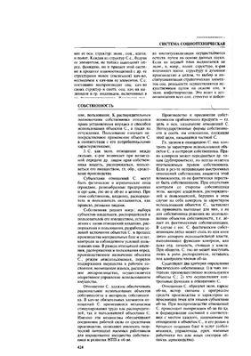 Осипов Г.В., Москвичев Л.Н. и др. Социологический словарь