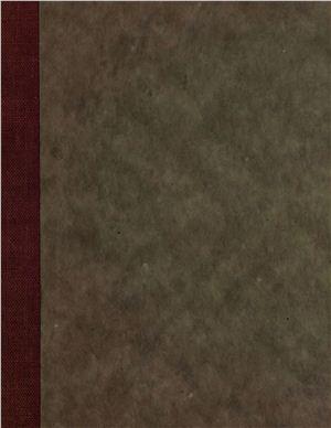 Сартип Аббас-Кули-Хан. Русско-персидско-тюркский словарь, разговоры и азбука