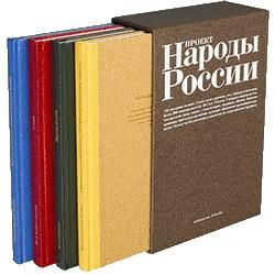 Паули Г.-Т. Этнографическое описание народов России. Том 4