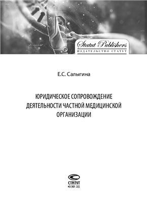 Салыгина Е.С. Юридическое сопровождение деятельности частной медицинской организации