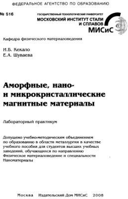 Кекало И.Б., Шуваева Е.А. Аморфные, нано - и микрокристаллические магнитные материалы. Лабораторный практикум