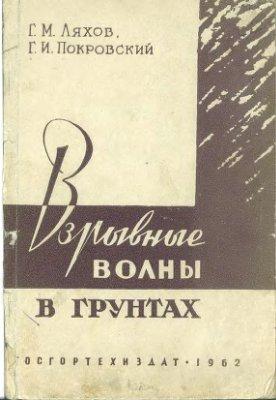 Ляхов Г.М. Покровский Г.И. Взрывные волны в грунтах