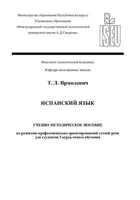 Ярмолович Т.Л. Испанский язык: учебно-методическое пособие