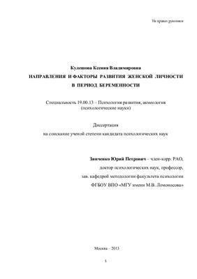 Кулешова К.В. Направления и факторы развития женской личности в период беременности