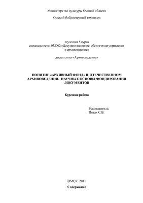 Понятие архивный фонд в отечественном архивоведении. Научные основы фондирования документов