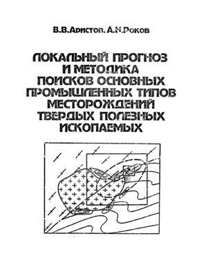 Аристов В.В., Роков А.Н. Локальный прогноз и методика поисков основных промышленных типов месторождений твердых полезных ископаемых: Учебное пособие