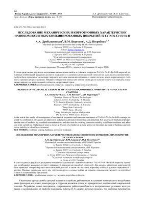 Дробышевская А.А., Береснев В.М., Погребняк А.Д. Исследование механических и коррозионных характеристик нанокомпозитных комбинированных покрытий Ti-Cr-N/Ni-Cr-Fe-Si-B