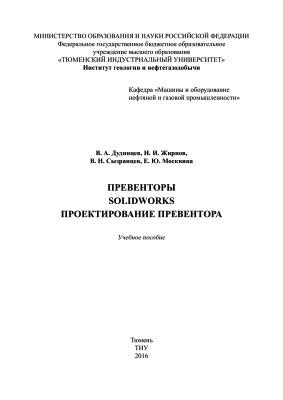 Дудинцев В.А., Жирнов И.И. и др. Превенторы. Solidworks. Проектирование превентора