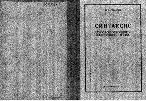 Чхаидзе М.П. Синтаксис лугово-восточного марийского языка