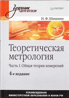 Шишкин И.Ф.Теоретическая метрология. Часть 1. Общая теория измерений