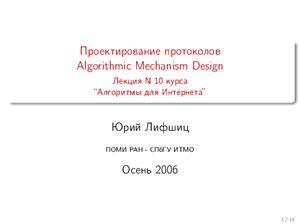 Алгоритмы для Интернета. Лекция 10. Проектирование протоколов (+ аудио)
