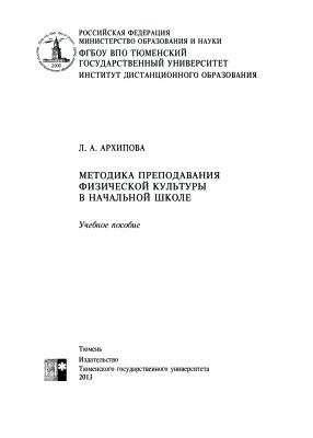 Архипова Л.А. Методика преподавания физической культуры в начальной школе