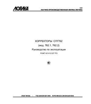 Корректоры СПГ-762, 762.1, 762.2 Руководство по эксплуатации