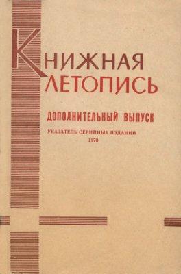 Книжная летопись. Указатель серийных изданий, 1973. Дополнительный выпуск