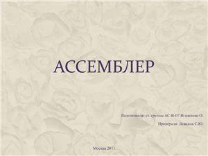 Презентация - Ассемблер