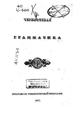 Альбинский А.Д. Черемисская грамматика