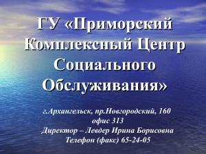 ГУ Приморский Комплексный Центр Социального Обслуживания