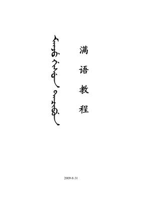 金标. 满文满语教程【最终版】