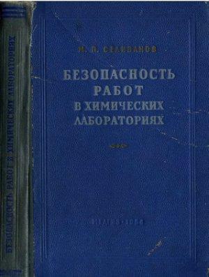 Селиванов М.П. Безопасность работ в химических лабораториях