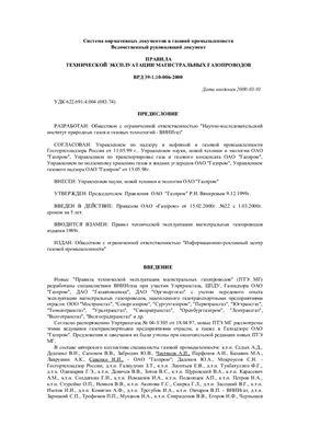 ВРД 39-1.10-006-2000. Правила технической эксплуатации магистральных газопроводов