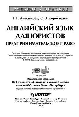 Анисимова Е.Г., Коростелёв С.Г. Английский язык для юристов. Предпринимательское право