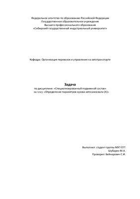 Определение параметров кузова автосамосвала
