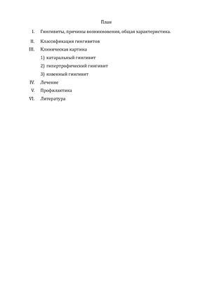 Гингивиты. Класфикация, клиника, лечение, профилактика