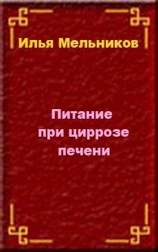 Мельников Илья. Питание при циррозе печени