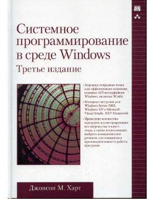 Харт Джонсон М. Системное программирование в среде Windows