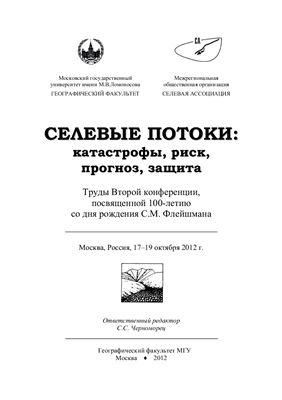 Черноморец С.С. (ред.) Селевые потоки: катастрофы, риск, прогноз, защита