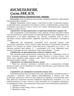 Комплексы и Схемы ЛФК