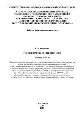 Ефремова Т.М. Геоинформационные системы