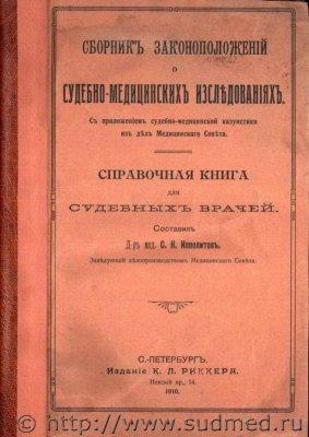 Ипполитов С.Н. Сборник законоположений о судебно-медицинских исследованиях