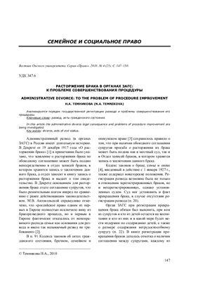 Темникова Н.А. Расторжение брака в органах ЗАГС: к проблеме совершенствования процедуры