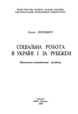 Попович Г. Соціальна робота в Україні і за рубежем