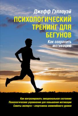 Гэллоуэй Джефф. Психологический тренинг для бегунов