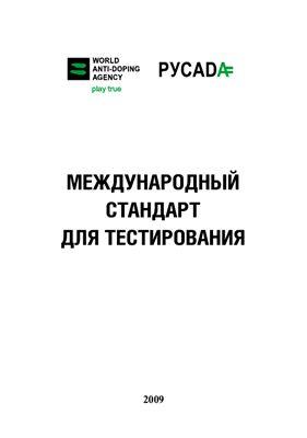 Международный стандарт для тестирования Информационное издание