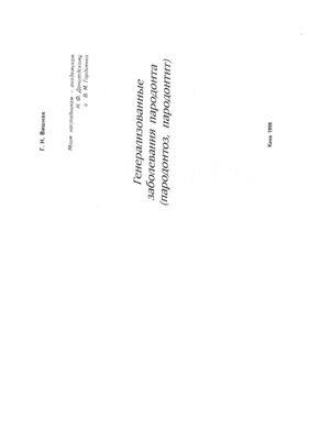 Вишняк Г.Н. Генерализованные заболевания пародонта (пародонтоз, пародонтит)