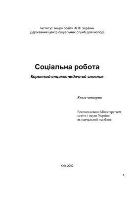 Соціальна робота: Короткий енциклопедичний словник