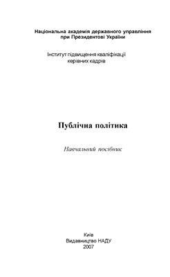 Нанівська В.Т., Нікітін В.А. Публічна політика