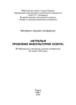 Актуальні проблеми фізкультурної освіти 2008