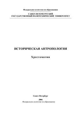 Ульянова С.Б., Беседина Е.А. (сост.) Историческая антропология