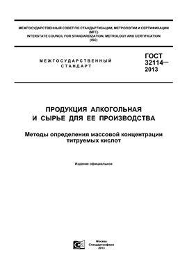 ГОСТ 32114-2013 Продукция алкогольная и сырье для ее производства. Методы определения массовой концентрации титруемых кислот