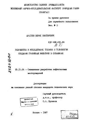 Арестов Б.В. Разработка и исследование техники и технологии создания гравийных фильтров в скважинах