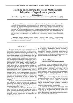 Культурно-историческая психология 2013 №03