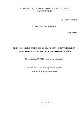 Чуніхіна С.Л. Індивідуально-стильові особливості конструювання громадянином образу державного чиновника